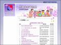 內政部兒童局全國保母資訊網